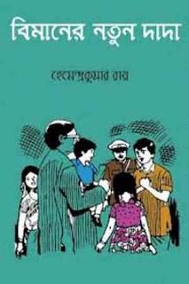 বিমানের নতুন দাদা - হেমেন্দ্রকুমার রায় Bimaner Natun Dada by Hemendra Kumar Roy