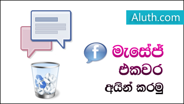 http://www.aluth.com/2016/06/facebook-delete-all-messages.html
