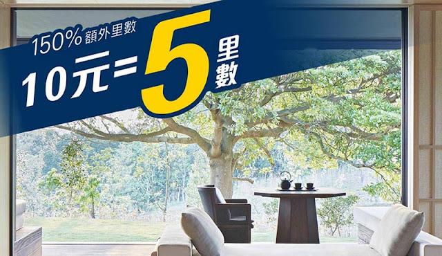 好消息!Expedia訂酒店可儲150%額外 Asiamiles亞洲萬里通里數,消費HK$10=高達5里!