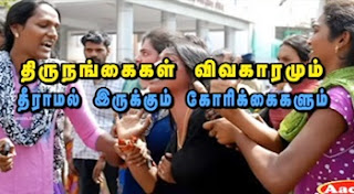 Sathiyam Sathiyame 11-11-2016 Transgenders issue and and requests that are unsolved