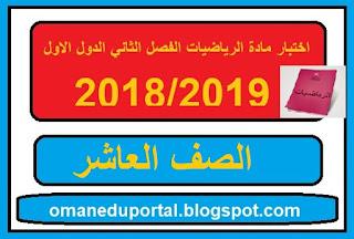 اختبار الرياضيات للصف العاشر الفصل الثاني الدور الاول 2018-2019 مع الاجابة