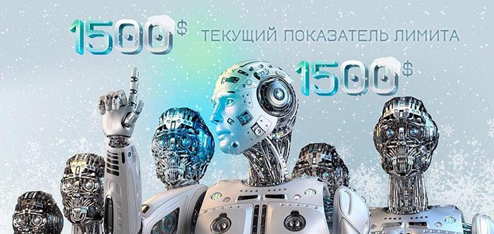 Новые лимиты в Roboton LTD
