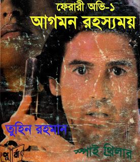 আগমন রহস্যময় (স্পাই থ্রিলার ফেরারী অভি ১) - তুহিন রহমান Agaman Rahasyamoy Spy Thriller (Ferari Ovi-1) || Tuhin Rahman