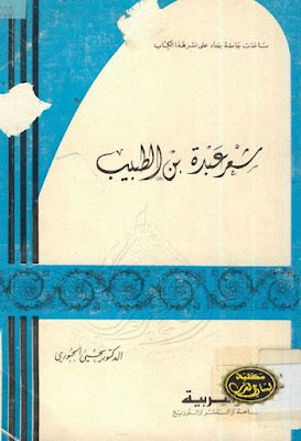 شعر عبدة بن الطبيب - تحقيق يحيى الجبوري , pdf