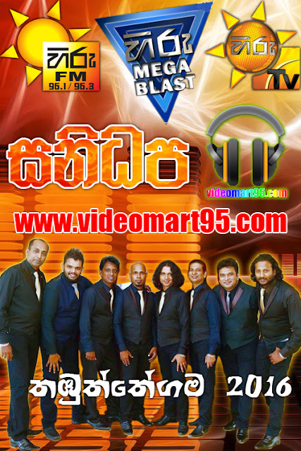HIRU MEGA BLAST LIVE MP3 @ THAMBUTHTHEGAMA WITH SANIDAPA 2016