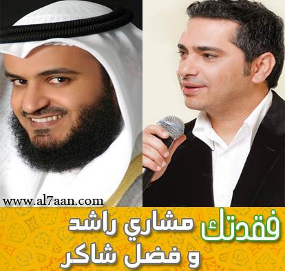 مشاري العفاسي وفضل شاكر mp3