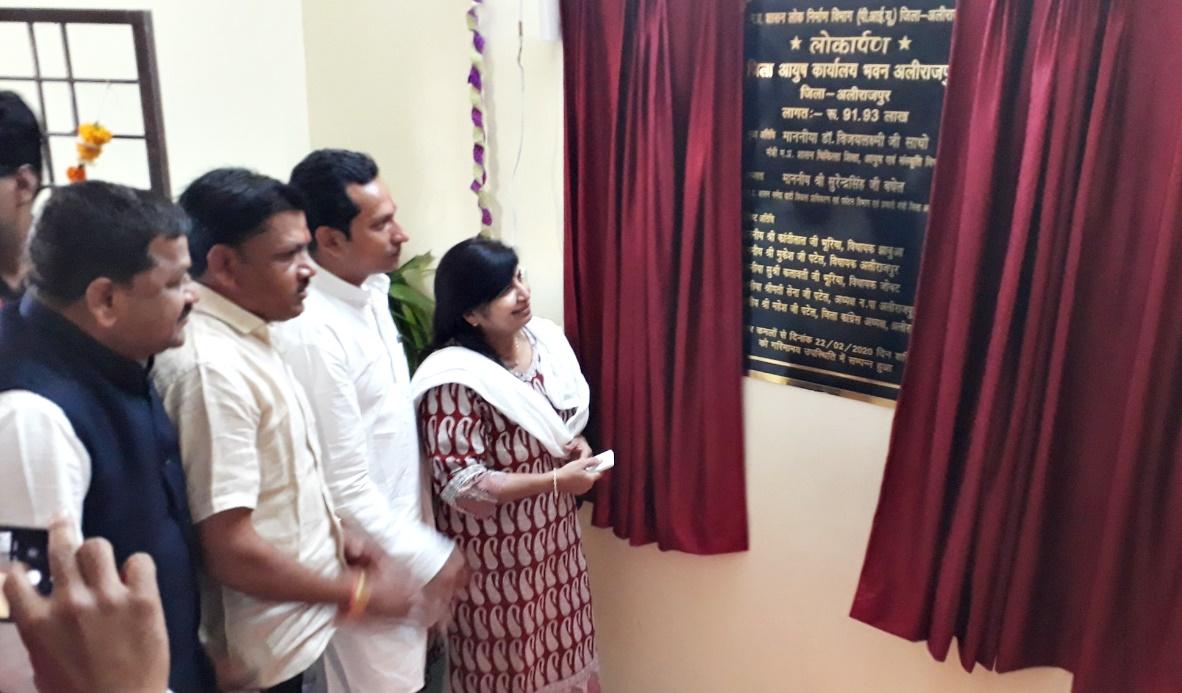 Alirajpur News- जिला आयुष कार्यालय के नवनिर्मित भवन का लोकार्पण
