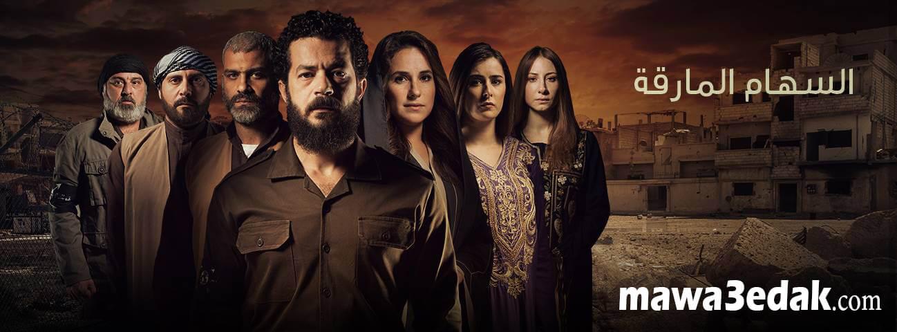 مواعيد عرض واعادة مسلسل السهام المارقة - رمضان 2018