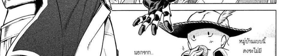 อ่านการ์ตูน Henkyou no Roukishi - Bard Loen ตอนที่ 5 หน้าที่ 30