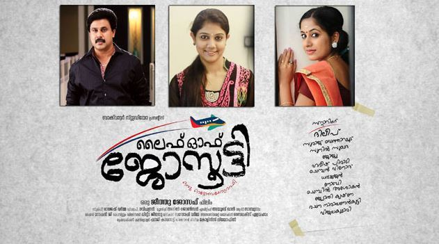Life of Josutty (2015): Kaalame tharunnathenthe Song Lyrics