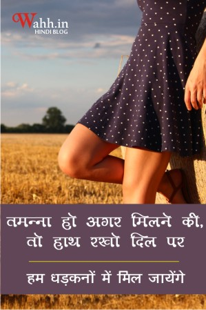 tamanna-dil-me-ho-hindi-status