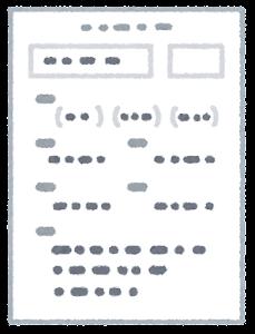 答案用紙のイラスト(記入)