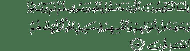 Surat Al-Hujurat ayat 15