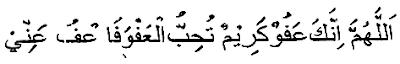 Cara, Doa, dan Niat Shalat Lailatul Qadar
