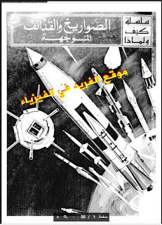 تحميل سلسلة كيف ولماذا ـ الصواريخ والقذائف والموجهة pdf مترجم ، رابط تحميل مباشر مجانا