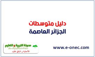 متوسطة احمد رضا حوحو