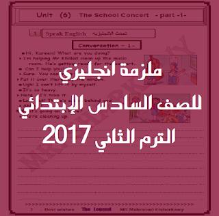 ملزمة انجليزي للصف السادس الإبتدائي الترم الثاني 2017