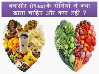 food-to-eat-avoid-in-piles-in-hindi