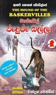 Sinhala e books
