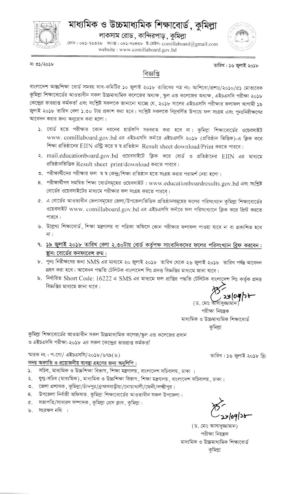 HSC/Alim Examination Result 2018 Notice