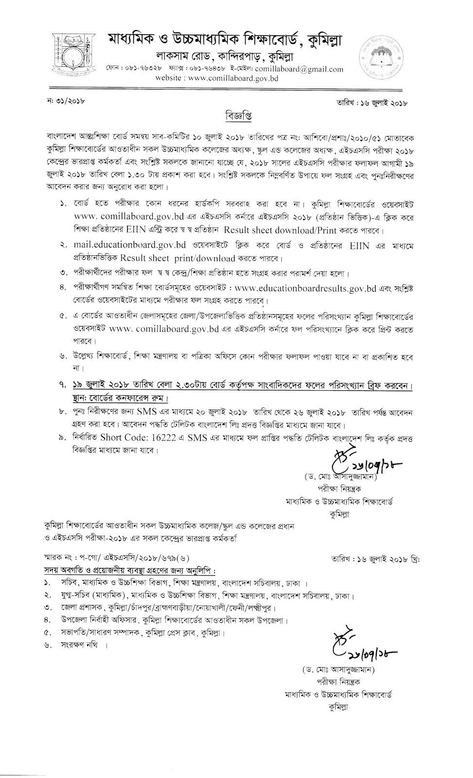 HSC/Alim Examination Result 2018 Notice