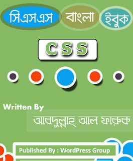CSS EBook Tutorial in Bangla