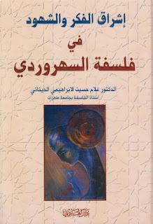 إشراق الفكر والشهود في فلسفة السهروردي ـ غلام حسين الديناني