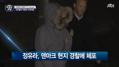 arrested in denmark jtbc