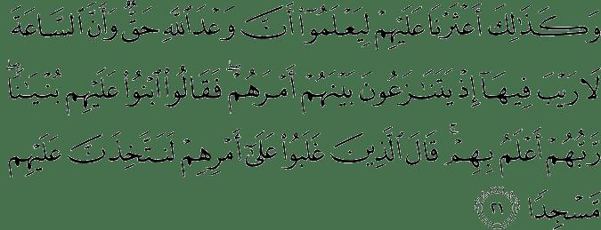 Surat Al Kahfi Ayat 21