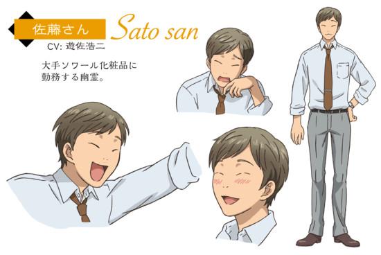 Koji Yusa como Sato-san