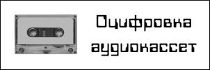 Оцифровка аудиокассет