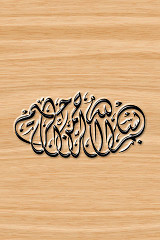 arabic calligraphy iphone wallpaper