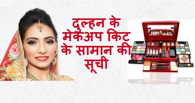 दुल्हन के मेकअप किट के सामान की सूची - Bridal makeup kit accessories list