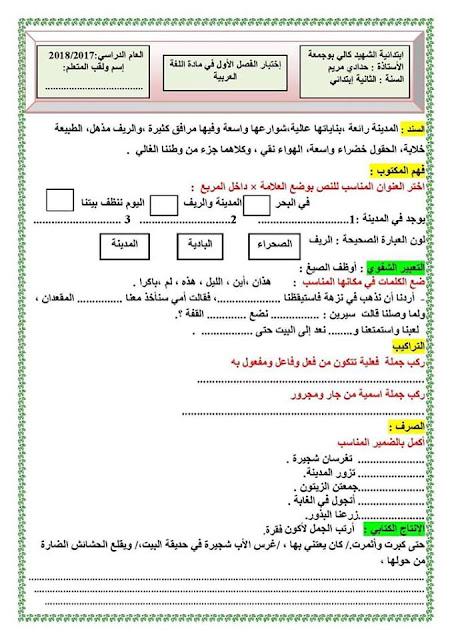 إختبار الفصل الأول في مادة اللغة العربية السنة الثانية إبتدائي الجيل الثاني