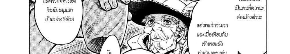 อ่านการ์ตูน Henkyou no Roukishi - Bard Loen ตอนที่ 5 หน้าที่ 15