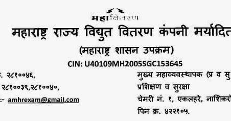 Mahavitaran, Mahadiscom 99th Higher GDA Exam Provisional
