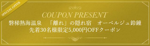//ck.jp.ap.valuecommerce.com/servlet/referral?sid=3277664&pid=884850032&vc_url=https%3A%2F%2Fwww.ikyu.com%2Fap%2Fsrch%2FCouponIntroduction.aspx%3Fcmid%3D5649