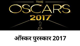 ऑस्कर पुरस्कार 2017 | Oscar Awards 2017 | ( अकेडमी पुरस्कार )