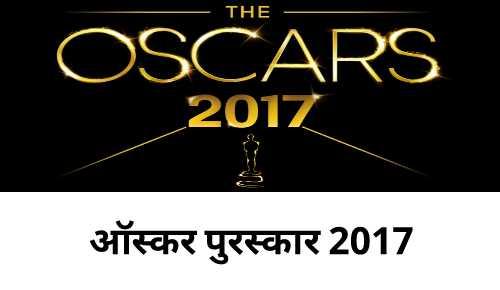 ऑस्कर पुरस्कार 2017 | Oscar Awards 2017 | ( अकेडमी पुरस्कार )