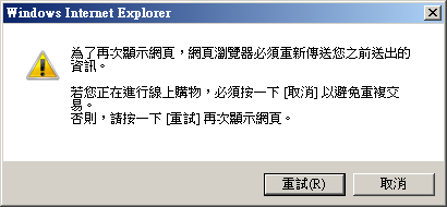 Customizing the Alert Messages in IE