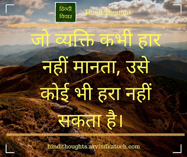 person, never, accepts, defeat, Hindi Thought, Image, व्यक्ति, हार,