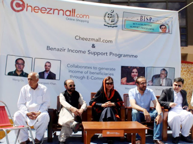 CHEEZMALL.COM AND BISP HOLD HISTORIC EXHIBITION UNDER E-COMMERCE INITIATIVE IN HUNZA