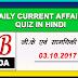 GK & Current Affairs Quiz in Hindi 03.10.2017