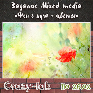 http://crazyylab.blogspot.ru/2016/02/mixed-media.html