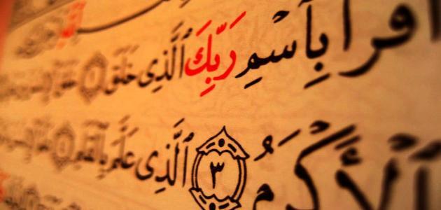 نزول الوحي على النبي عليه الصلاة و السلام