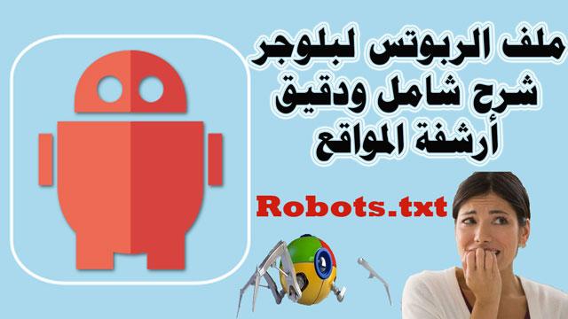 كيفية اضافة ملف Robots.txt مخصص لبلوجر بالطريقة الصحيحة