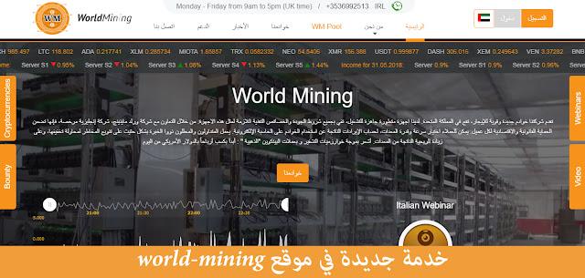 خدمة جديدة في موقع world-mining
