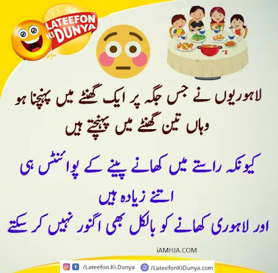 Very Funny Jokes in urdu