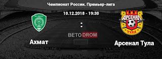 Ахмат – Арсенал прямая трансляция онлайн 10/12 в 19:30 по МСК.