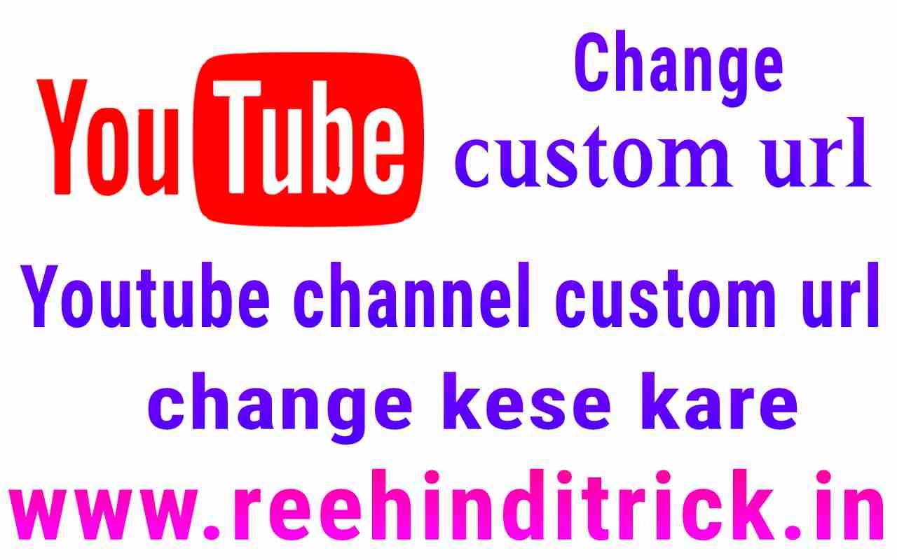 Youtube channel custom url change kaise kare